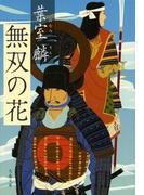 無双の花 (文春文庫)(文春文庫)