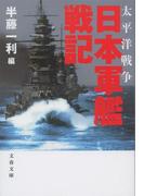 太平洋戦争日本軍艦戦記 新装版 (文春文庫)(文春文庫)