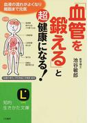 「血管を鍛える」と超健康になる! 血液の流れがよくなり細胞まで元気 (知的生きかた文庫 LIFE)(知的生きかた文庫)