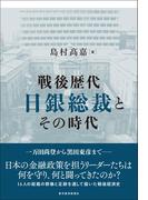 戦後歴代日銀総裁とその時代