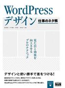 WordPressデザイン 仕事のネタ帳 見た目と効果を向上させるプロのテクニック