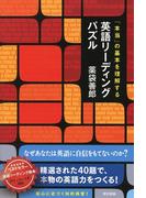 本当の基本を理解する 英語リーディングパズル