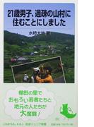 21歳男子、過疎の山村に住むことにしました (岩波ジュニア新書)(岩波ジュニア新書)