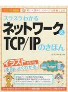 スラスラわかるネットワーク&TCP/IPのきほん イラスト図解