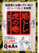 筋トレ虎の巻 1 指導書には載っていない筋トレの極意を伝授 (B.B.MOOK)(B.B.MOOK)