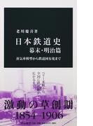 日本鉄道史 幕末・明治篇 蒸気車模型から鉄道国有化まで (中公新書)(中公新書)