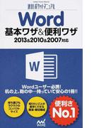 Word基本ワザ&便利ワザ 2013&2010&2007対応 (速効!ポケットマニュアル)