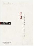 狂気論 (ぐんま精神医学セレクション)