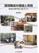 環境構成の理論と実践 保育の専門性に基づいて