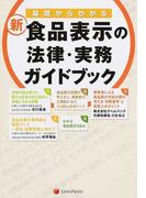 新・食品表示の法律・実務ガイドブック 基礎からわかる