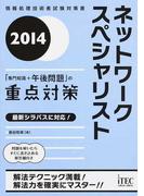 ネットワークスペシャリスト「専門知識+午後問題」の重点対策 2014 (情報処理技術者試験対策書)