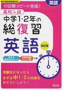 高校入試中学1・2年の総復習英語 10日間スピード完成! 改訂版