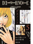 デスノート 5 (集英社文庫 コミック版)(集英社文庫コミック版)