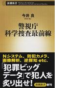 警視庁科学捜査最前線 (新潮新書)(新潮新書)