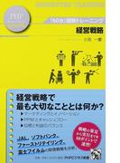経営戦略 (PHPビジネス新書ビジュアル 「60分」図解トレーニング)(PHPビジネス新書)