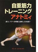 自重筋力トレーニングアナトミィ 筋力、パワーを明確に図解した決定版!