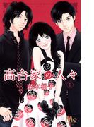 高台家の人々(マーガレットコミックス) 6巻セット(マーガレットコミックス)