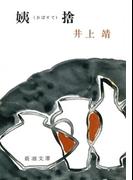 姨捨(新潮文庫)(新潮文庫)