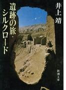 遺跡の旅・シルクロード(新潮文庫)(新潮文庫)