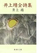 井上靖全詩集(新潮文庫)(新潮文庫)