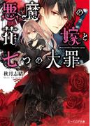 悪魔の花嫁と七つの大罪(B's‐LOG文庫)