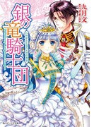 銀の竜騎士団 ウサギと七竜の天空の祝宴(角川ビーンズ文庫)