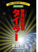 宇宙一の無責任男シリーズ1 無責任艦長タイラー【電子新装版】(富士見ファンタジア文庫)
