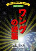 宇宙一の無責任男シリーズ3 ワングの逆襲【電子新装版】(富士見ファンタジア文庫)