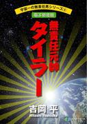 宇宙一の無責任男シリーズ4 無責任元帥タイラー【電子新装版】(富士見ファンタジア文庫)