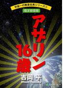 宇宙一の無責任男シリーズ5 アザリン16歳【電子新装版】(富士見ファンタジア文庫)