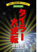 宇宙一の無責任男シリーズ6 タイラー大逆転【電子新装版】(富士見ファンタジア文庫)