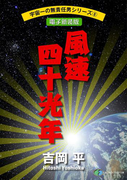 宇宙一の無責任男シリーズ8 風速四十光年【電子新装版】(富士見ファンタジア文庫)