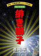 宇宙一の無責任男シリーズ外伝3 緋き獅子【電子新装版】(富士見ファンタジア文庫)