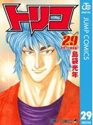 トリコ モノクロ版 29(ジャンプコミックスDIGITAL)