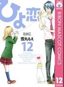 ひよ恋 12(りぼんマスコットコミックスDIGITAL)