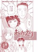 おかえり(1)