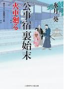 公事宿 裏始末 火車廻る(二見時代小説文庫)