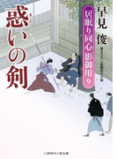 惑いの剣(二見時代小説文庫)