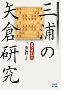 三浦の矢倉研究 脇システム編
