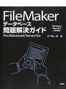 FileMakerデータベース問題解決ガイド Pro/Advanced/Server/Go