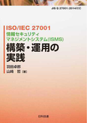 ISO/IEC 27001情報セキュリティマネジメントシステム〈ISMS〉構築・運用の実践