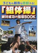 子どもも観客も感動する!「組体操」絶対成功の指導BOOK