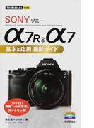 SONY α7R&α7基本&応用撮影ガイド (今すぐ使えるかんたんmini)
