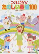 こどもとうたう・たのしい童謡100