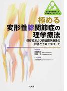 極める変形性膝関節症の理学療法 保存的および術後理学療法の評価とそのアプローチ (臨床思考を踏まえる理学療法プラクティス)