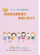 区市町村による利用者支援事業の実施に向けて 子ども・子育て支援新制度