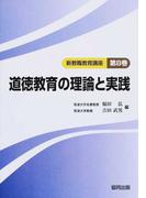 新教職教育講座 第8巻 道徳教育の理論と実践