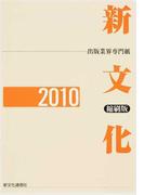 新文化縮刷版 出版業界専門紙 2010 第2820号〜2868号