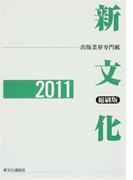 新文化縮刷版 出版業界専門紙 2011 第2869号〜2916号