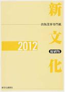 新文化縮刷版 出版業界専門紙 2012 第2917号〜2965号